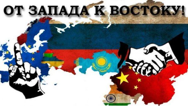 Россия поворачивается к странам Восточной Азии